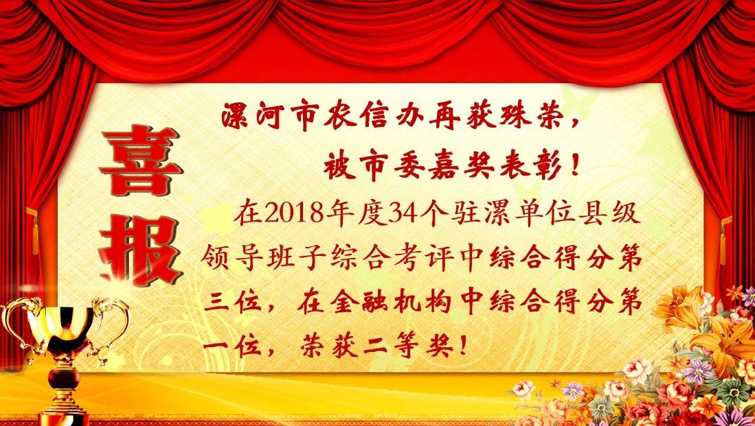 再获殊荣---漯河市农信办在年度领导班子综合考评中被市委嘉奖表彰 大发3D-五分六合-一分11选5 jbslr.com