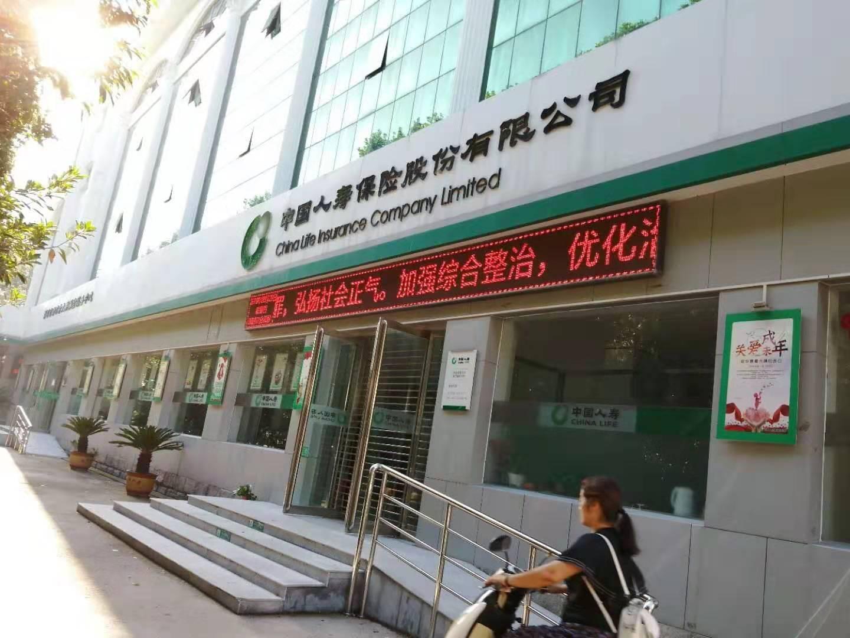 《中国人寿理赔在线》——中国人寿河南省分公司2018年十大理赔案例之四