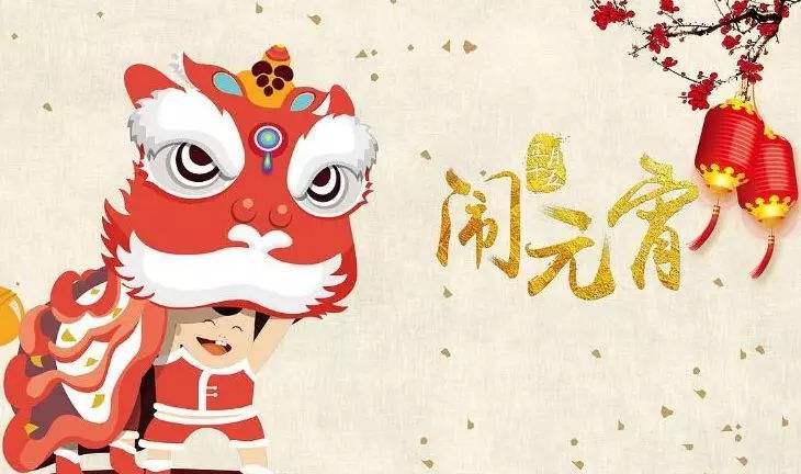 元宵节的由来你知道吗?你的家乡有啥习俗 中国财经新闻网 www.prcfe.com