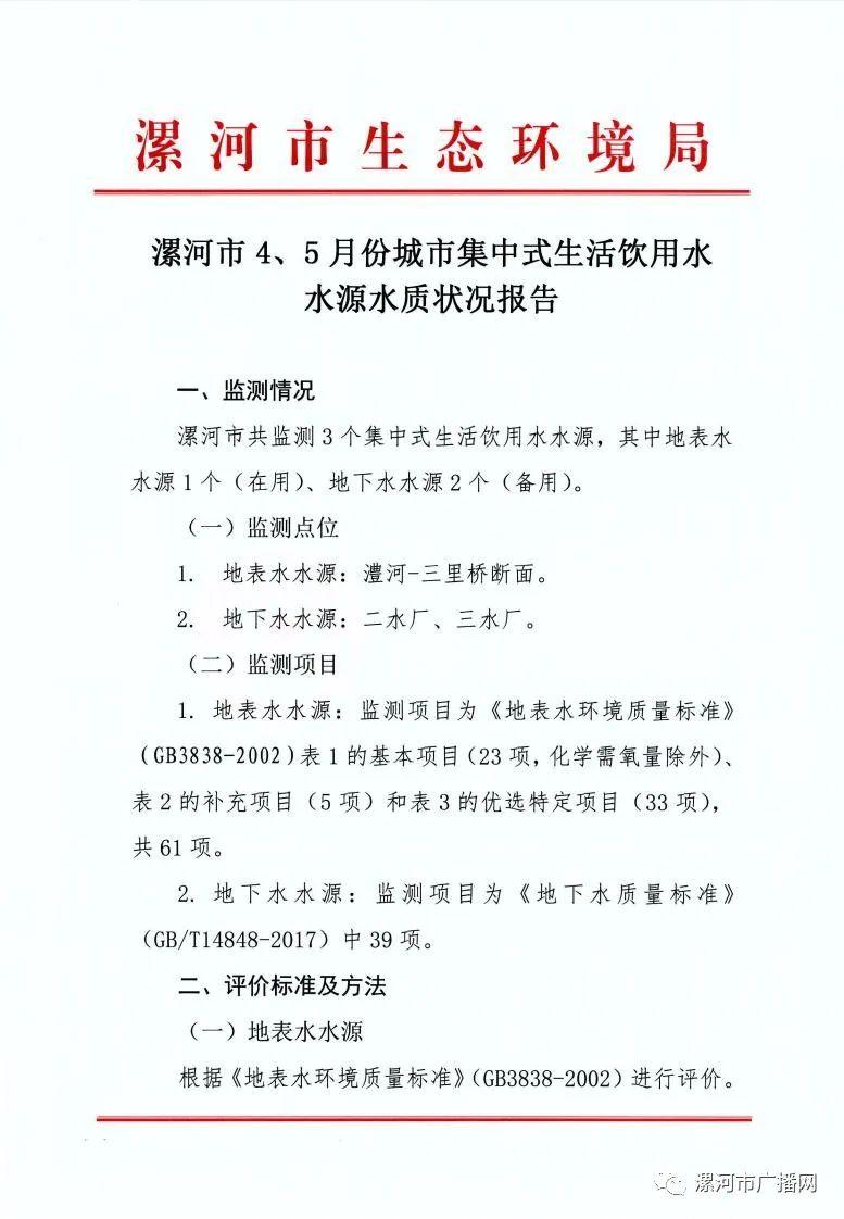 漯河发布水源水质状况报告